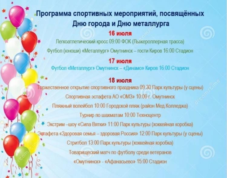 Программа спортивных мероприятий, посвященных Дню города и Дню металлурга