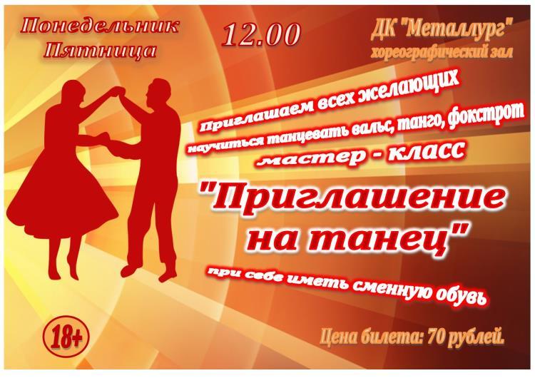 Приглашаем на танец
