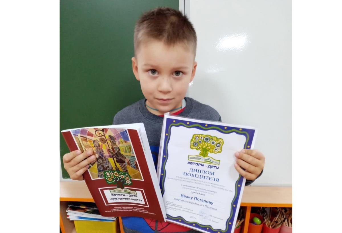 Первые достижения юного автора