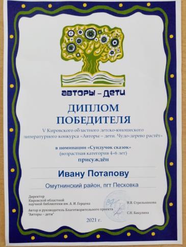 Песковка_2