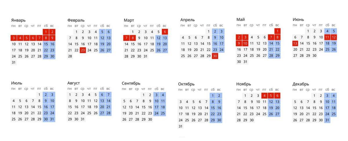 Какие дни будут выходными?