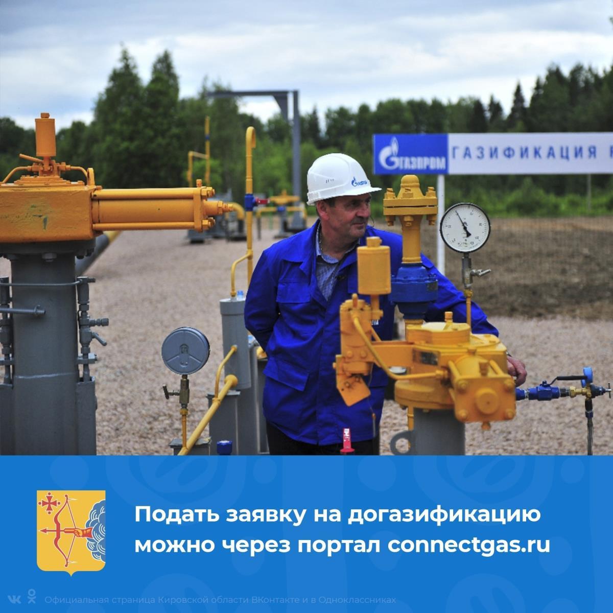 Газопровод будет доведен до границы участка бесплатно