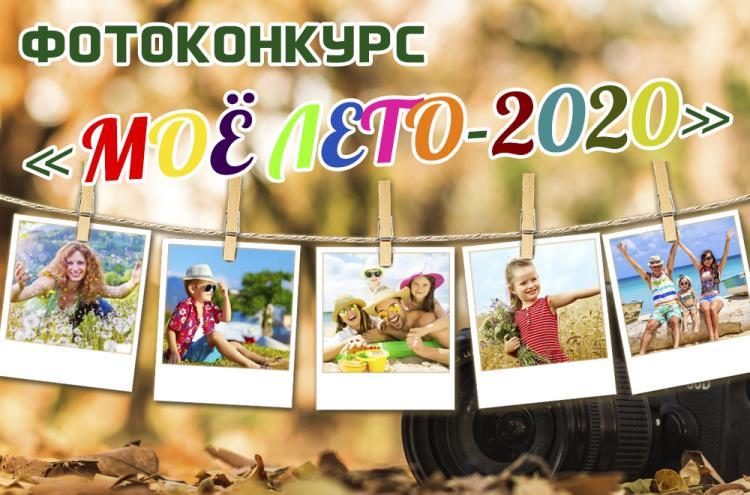"Фотоконкурс ""Мое лето-2020"""