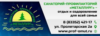 """Санаторий-профилакторий """"Металлург"""""""